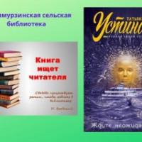 Новоямурзинская сельская библиотека приглашает почитать книгу