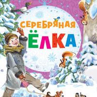 Балтачевская районная модельная детская библиотека отмечает День памяти САШИ ЧЁРНОГО — русского поэта Серебряного века, прозаика, детского писателя, переводчика.
