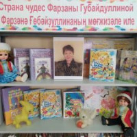Детская модельная библиотека отмечает юбилей Фарзаны Губайдуллиной