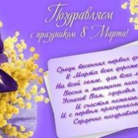 Поздравления с праздником от читателей Центральной районной библиотеки Давлетгареева Н. и Сираева А.