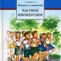 Детская модельная библиотека отмечает День пионерии