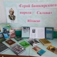 Штандинская сельская библиотека отмечает День Героев Отечества