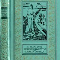 Балтачевская детская модельная библиотека отмечает день рождение Евгения Серафимовича Велтистова