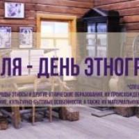 Центральная районная библиотека отмечает День этнографа