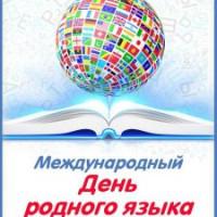 Детская модельная библиотека отмечает День родного языка