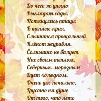 Верхнекансияровская сельская библиотека предлагает вашему вниманию открытый просмотр литературы для детей «Осеннее настроение»