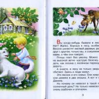 Балтачевская районная модельная детская Библиотека отмечает день рождение книги Лии Гераскиной «Синий цветочек для мамы»