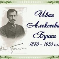 Нижнесикиязовская сельская библиотека празднует день рождения Ивана Алексеевича Бунина