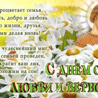 """Сейтяковская сельская библиотека присоединяется к акции """"О семье, любви и верности"""""""