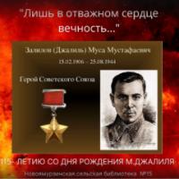 Новоямурзинская сельская библиотека отмечает 115-летие Мусы Джалиля
