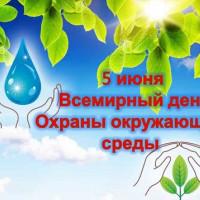 Детская модельная библиотека отмечает Всемирный день охраны окружающей среды