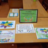 Сейтяковская сельская библиотека отмечает Международный день толерантности