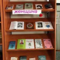 К Международному женскому дню в библиотеке была оформлена книжная выставка «Ее величество-женщина».