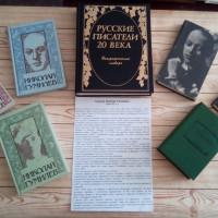 Курачевская сельская библиотека отмечает день рождения Николая Степановича Гумилёва