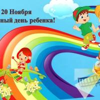 Сейтяковская сельская библиотека отмечает Всемирный день ребенка