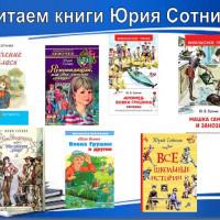 Детская модельная библиотека представляет литературный календарь