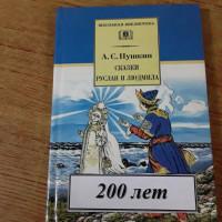 Янбаевская сельская модельная библиотека отмечает 200- летие поэмы А.С. Пушкина «Руслан и Людмила»