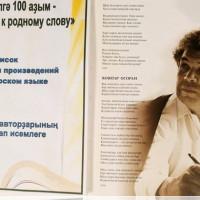 20 октябрь – халыҡ шағиры Мостай Кәримдең тыуған көнө.