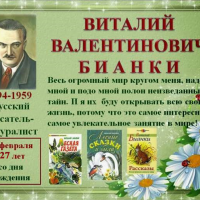 В Детской модельной библиотеке выставка литературы к 127-летию Виталия Бианки