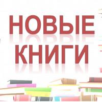 Центральная районная библиотека предлагает вашему вниманию новые книги.