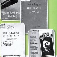 Верхнеянактаевская сельская библиотека. Исполнился 112 лет талантливому актёру и поэту Йывану Кырли.