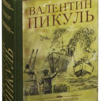 Центральная библиотека отмечает день рождения Валентина Пикуля