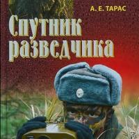 Асавская сельская модельная библиотека отмечает День военного разведчика в России