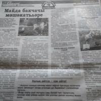 """В Тучубаевской сельской библиотеке провели час полезных советов на тему """"Вам, садоводы""""."""
