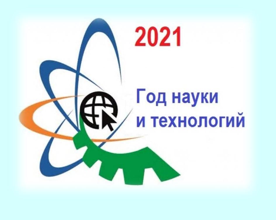 2021 Годнауки